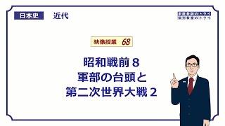 【日本史】 近代68 昭和戦前8 軍部の台頭と第二次世界大戦2 (14分)