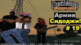 GTA SAMP # 19 (Армия Сидоджи!)