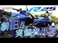 YZF-R25 新旧実燃費比較!byYSP横浜戸塚