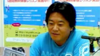 ホリエモンこと堀江貴文さんの英話力。スカイプ(Skype)英会話のスカイ...