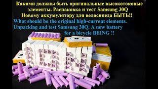 Какими должны быть оригинальные высокотоковые элементы. Распаковка и тест Samsung 30Q