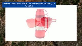 Термос Diolex DXP-1000-1со стеклянной колбой, 1л, пластик обзор
