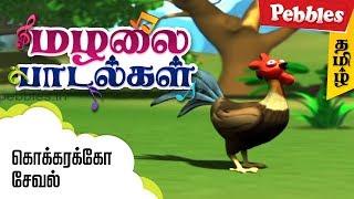 Kokkarakko Seval | கொக்கரக்கோ சேவல் | Tamil Rhymes for Kids | Tamil Nursery Rhymes