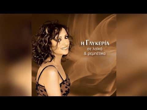 Γλυκερία - Μια μελαχρινή | Glykeria - Mia melaxrini - Official Audio Release