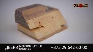 видео Двери Краснодеревщик - стиль и гарантия качества