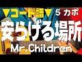 【ギター】 安らげる場所 / Mr.Children 初心者向け コード