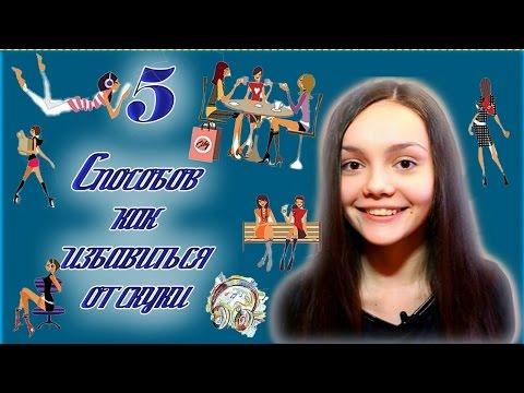 5 СПОСОБОВ КАК ИЗБАВИТСЯ ОТ СКУКИ  //♥♥♥NIKA JAZZ ♥♥♥
