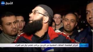 الجزائر العاصمة: العائلات المقصية من الترحيل ببراقي تقضي ليال في العراء