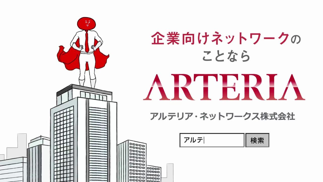 アルテリア・ネットワークス