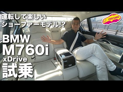 運転しても楽しいショーファーモデル!? BMW M760Li XDriveを試乗する