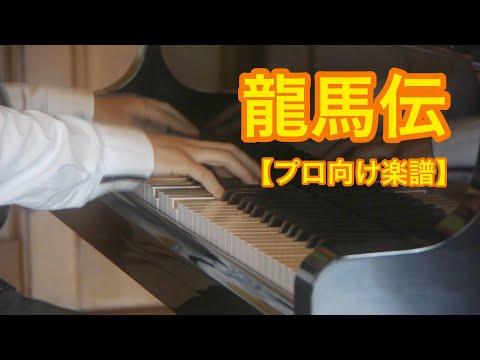 龍馬伝/佐藤直紀-大河ドラマ「龍馬伝」メインテーマ曲