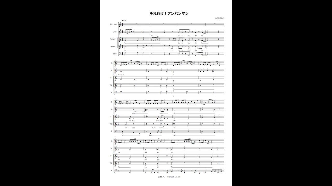 アンパンマンマーチ楽譜(六発目全体曲) - YouTube