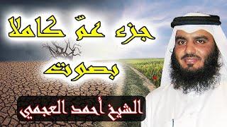 جزء عم تلاوة هادئة و خاشعه للشيخ احمد العجمي - Peaceful and amazing recitation Ahmed Al Ajmi
