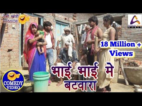 Comedy video || Bhai bhai me batwara || Vivek Shrivastava & Shivani Singh