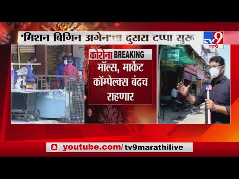 Nagpur Unlock | नागपुरात 'मिशन बिगिन'चा दुसरा टप्पा, सिताबर्डी बाजारपेठेतून थेट LIVE -TV9