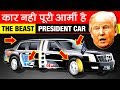 कार नही ये तो पूरी आर्मी है 🚙 The Beast - American President (Donald Trump) Car | Facts | Features