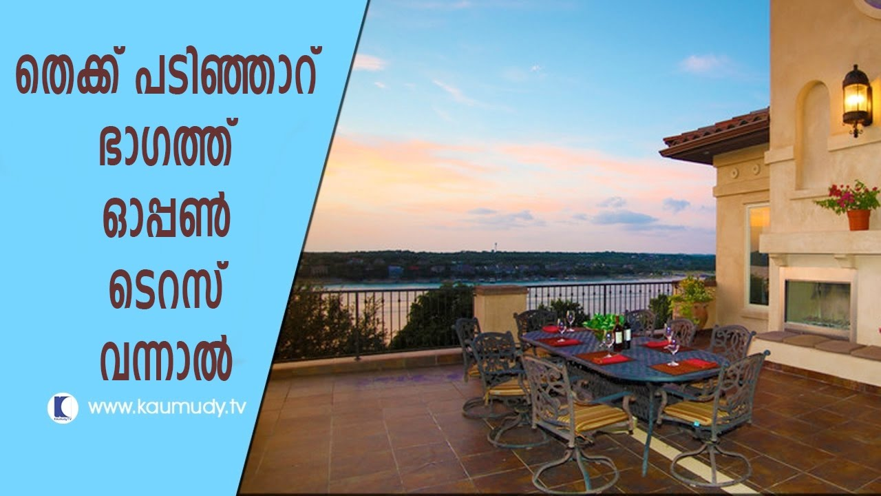 Open Terrace on the North- West area | Vasthu | Devamrutham - YouTube