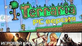 Terraria 1.2.3 PC #3 шипастые ботинки(террарим) дальше не забывайте про лайки и подписывайтесь!), 2014-03-05T14:53:50.000Z)