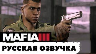 Мафия 3 -  новый трейлер на русском