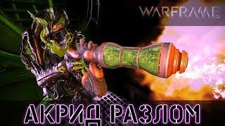 Warframe: Акрид - Мод Разлома
