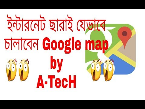 how to use Google map in offline 2017|| bangla