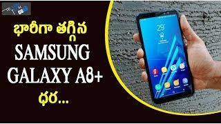 Samsung Galaxy A8+ Gets A Price Cut In India, Specifications - Telugu Tech Guru