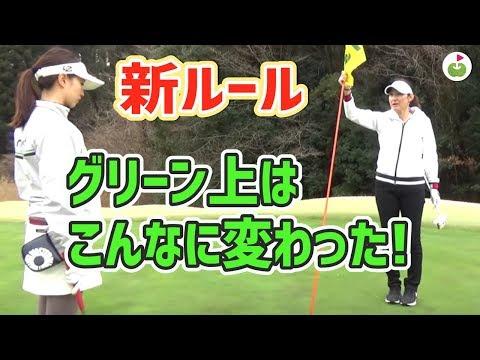アテンドするときの注意点!プロキャディ伊能恵子さんに新ルールを解説してもらいました(後編)