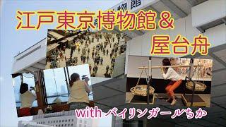 江戸東京博物館&屋形船