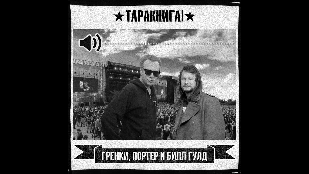 Гренки, портер и Билл Гулд