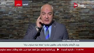 د. حسام الإمام المتحدث باسم وزارة الموارد المائية والري يوضح أهمية ترشيد أستهلاك المياه في مصر