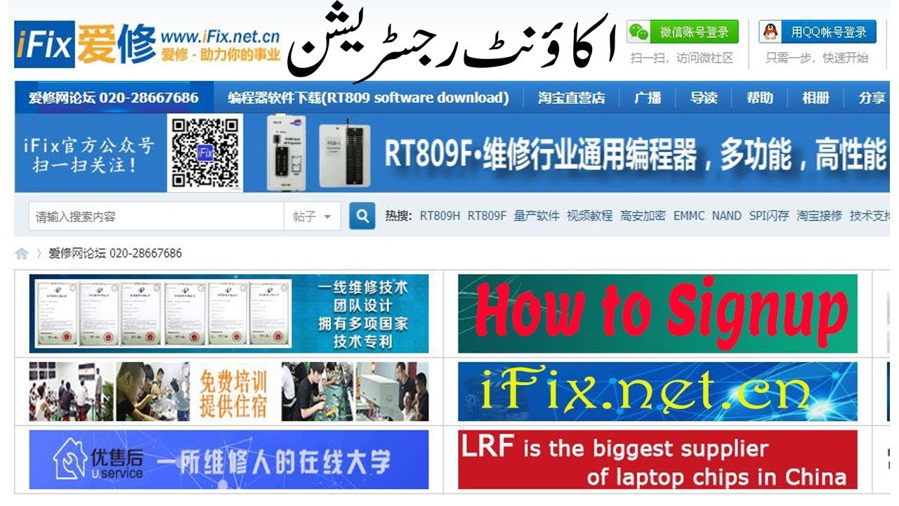 How to Register an Account on China Website iFix net cn   Complete Tutorial  in Urdu/Hindi