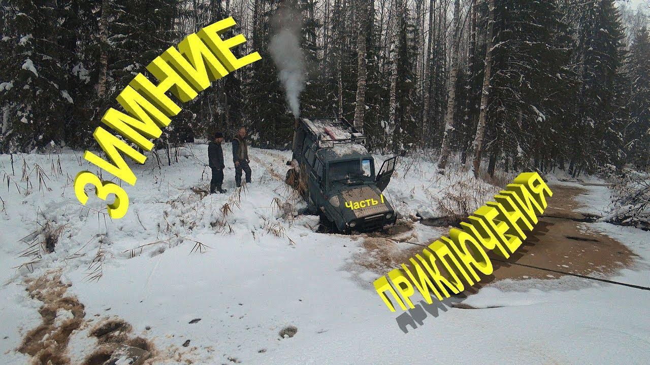 ЗИМНИЙ БРОД, Ночевка в зимнем лесу!