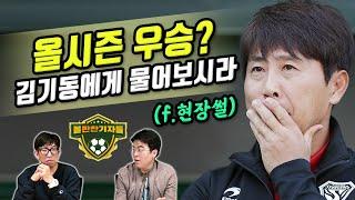 [K리그 프리뷰]올시즌 우승? 김기동에게 물어보시라 (f.현장썰)