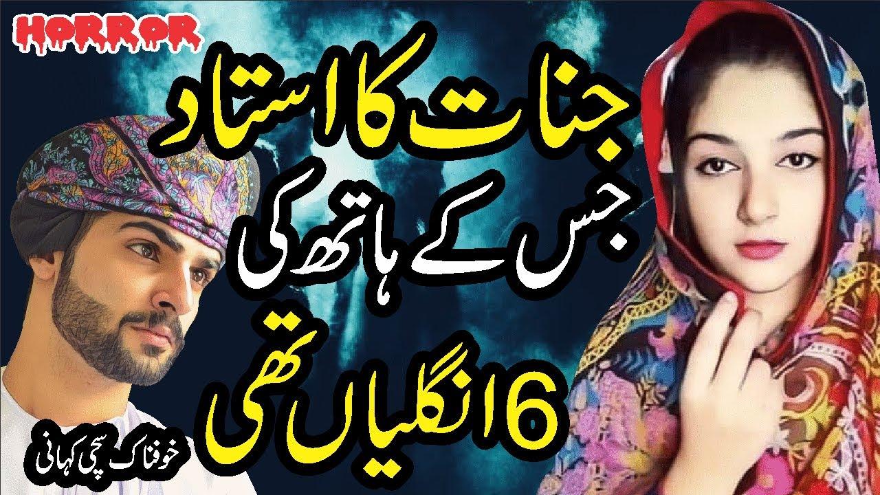 Jinnat Kay Ustaad || Jis Kay Hath Ki 6 Ungliaan Thi || Horror Story || Ek Sachi Khofnaq Kahani