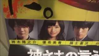 神さまの言うとおり ポップ 2014年11月15日公開 【映画鑑賞&グッズ探求...