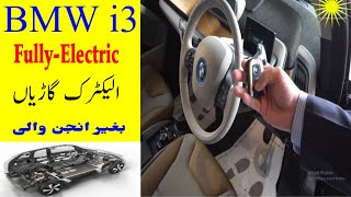 BMW i3 Electric Car | Electrin cars in Pakistan | Car Tech & TV