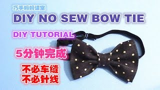 How to make a bow tie in 5 minute 蝴蝶结教学????????????????????????