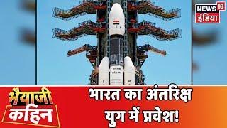 Chandrayaan-2 के लॉन्च के साथ भारत का अंतरिक्ष युग में प्रवेश! | Bhaiyaji Kahin | Prateek Trivedi