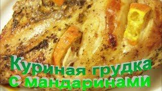 Праздничная сочная куриная грудка с мандаринами.