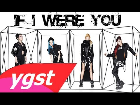 2NE1 - If I Were You (살아 봤으면 해) (Official Music Recorded)