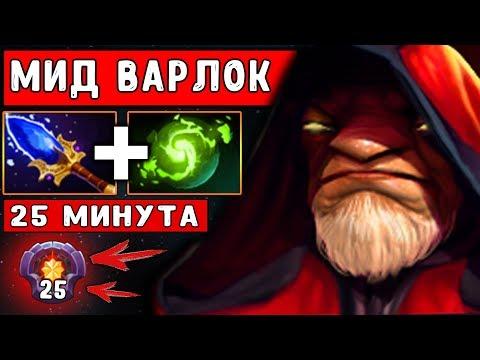 видео: 5000 МАТЧЕЙ на МИД ВАРЛОКЕ! 25 lvl dotaplus warlock dota 2