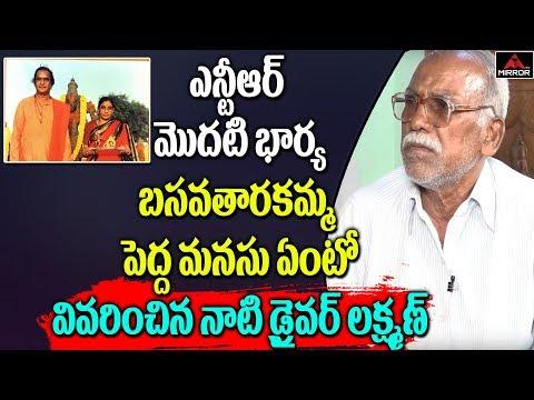 Senior NTR's Driver Lakshman Explains Basavatarakamma Last Days   First Time Interview   Mirror TV
