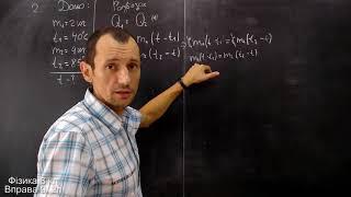Фізика 8 клас. Вправа № 9