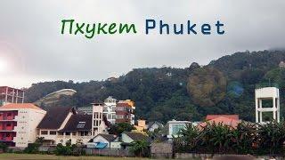 Пхукет. (Phuket) О том как выглядит сезон дождей и как меня кинули.