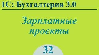 Зарплатные проекты в 1С:Бухгалтерия 3.0