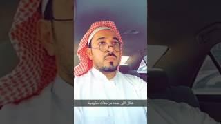 مهم اللي عنده قرض من صندوق البنك العقاري