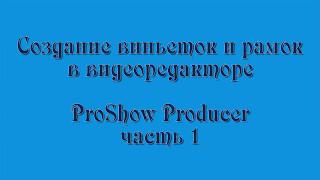 Урок 1 Создание виньеток и рамок в ProShow Producer