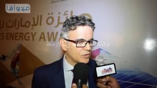 بالفيديو : طاهر دياب : جائزة الامارات للطاقة تهدف إلى زيادة الوعي فى مجال ترشيد الطاقة