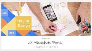 Google UX Марафон