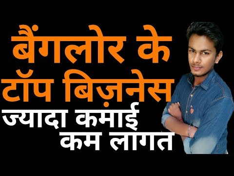 बैंगलोर टॉप बिज़नेस | Business Ideas From Bangalore | Startup Business Ideas | New Business